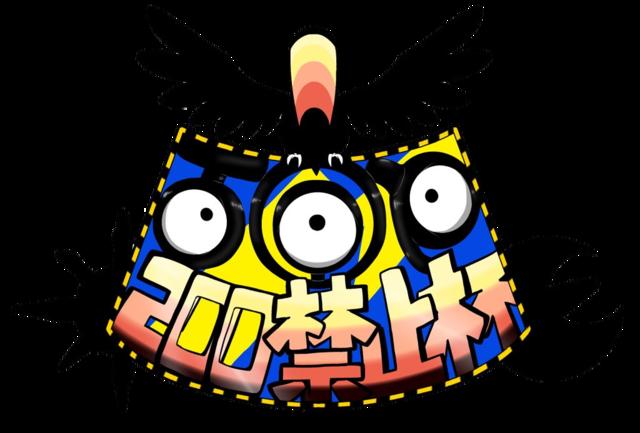 第3回TOP200禁止杯ロゴ透過済み.png